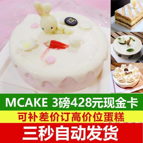 mcake蛋糕卡3磅/428型优惠券折扣抵价券在线卡密自动