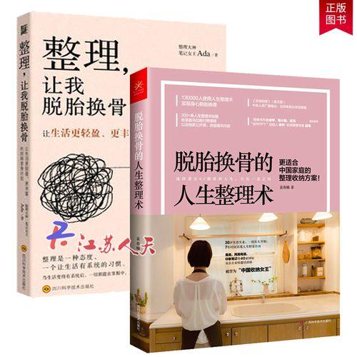 脱胎换骨的人生整理术+整理 让我脱胎换骨 2册袁春楠中国家庭的整理