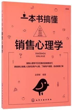 一本书搞懂销售心理学 销售技巧书籍练口才销售攻心术
