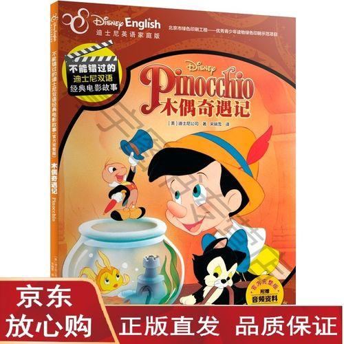 【t正版现货】不能错过的迪士尼双语经典电影故事(完整版):木偶奇遇记