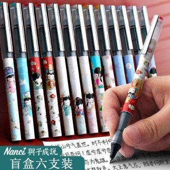 晨光联名囡茜nanci与子成说盲盒笔直液式速干中性笔子弹头大容学生用