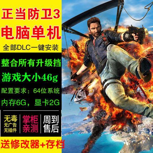 正当防卫3 just cause3 中文版 pc单机电脑游戏pc中文