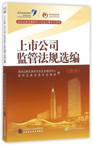 上市公司监管法规选编 深圳证券交易所创业企业培训中心,深圳证券交易