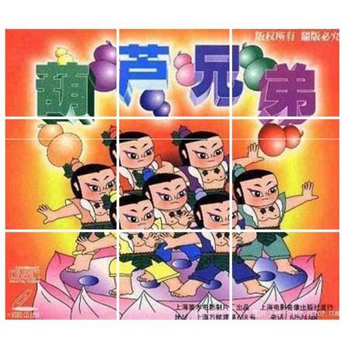 [1986]葫芦娃兄弟+葫芦小金刚[dvd影碟机]全19集 动画