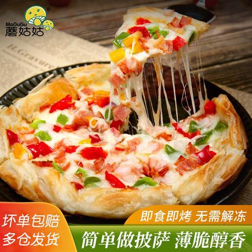蘑姑姑薄脆披萨饼8寸220g方便食品芝士培根榴莲披萨烘焙半成品饼