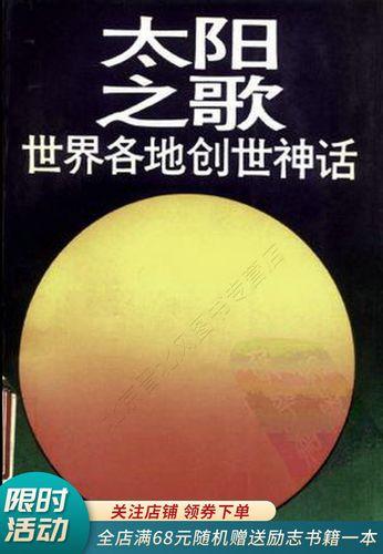 太阳之歌:世界各地创世神话