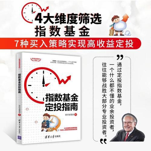 成本低廉投资指南书 挑选投资指数基金方法书 金融投资理财书籍