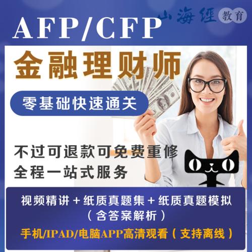 afp考试afp案例结业金融理财师网课金库网cfp视频真题