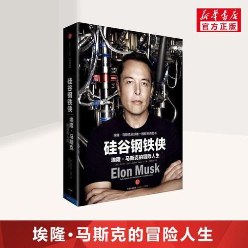 硅谷钢铁侠-埃隆·马斯克的冒险人生 硅谷传奇创业者公开的创新