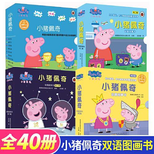全套40册 小猪佩奇书全季第一二三四辑动画故事书peppa pig双语儿童