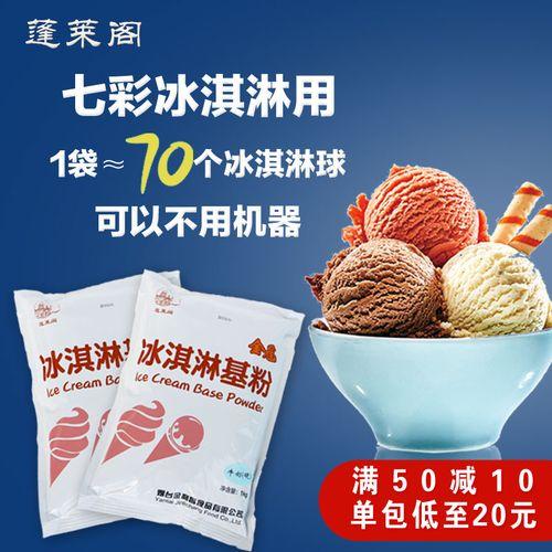 硬冰淇淋粉商用挖球蓬莱阁冰淇淋粉硬质家用自制冰激凌雪糕粉摆摊