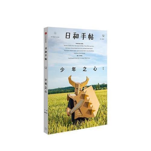 日和手帖12·少年之心 时尚/美妆 鲁本夫 中信出版社