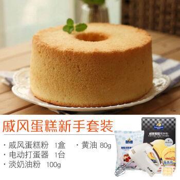 预拌粉蛋糕材料生日套装新手电饭锅做胚 戚风蛋糕新餐(含电动打蛋器)
