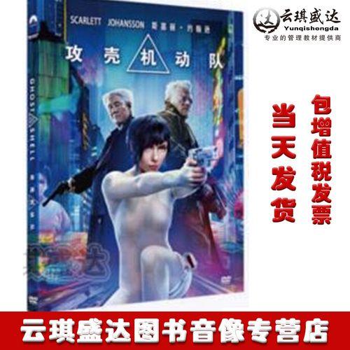 原装正版电影 攻壳机动队真人版 dvd 盒装d9 斯嘉丽