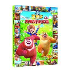 正版 熊出没 变形记大电影连环画 华强方特(深圳)动漫