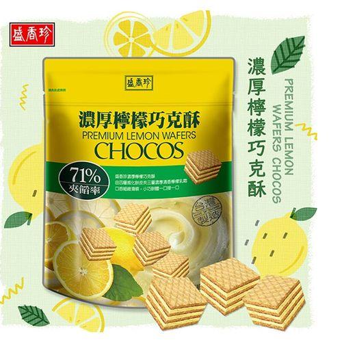 米兰微博同款台湾盛香珍浓厚柠檬双味芋头牛奶巧克酥威化夹心饼干