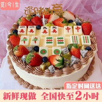当天到网红创意麻将生日蛋糕暴富扑克水果生日蛋糕新鲜现做同城配送