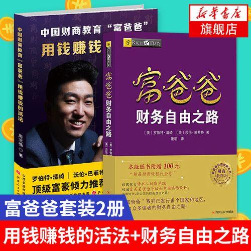【套装2册】中国财商教育 富爸爸:用钱赚钱的活法+富爸爸财务自由之路