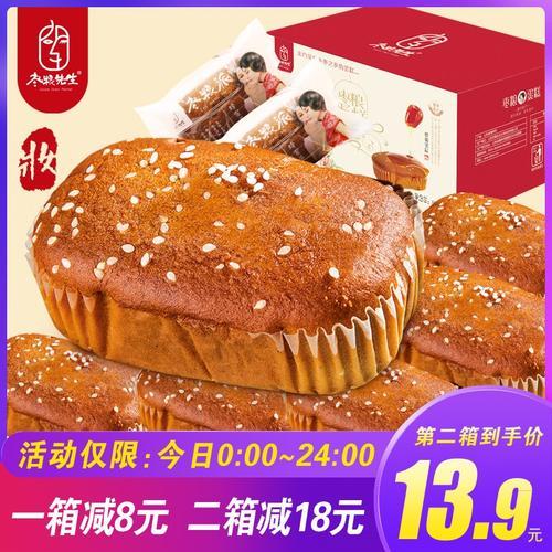 枣粮先生红枣蛋糕类零食代餐小面包整箱食品枣泥营养