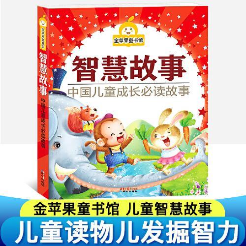 正版 中国儿童成长必读故事金苹果童书馆 智慧故事书籍儿童书籍6-12