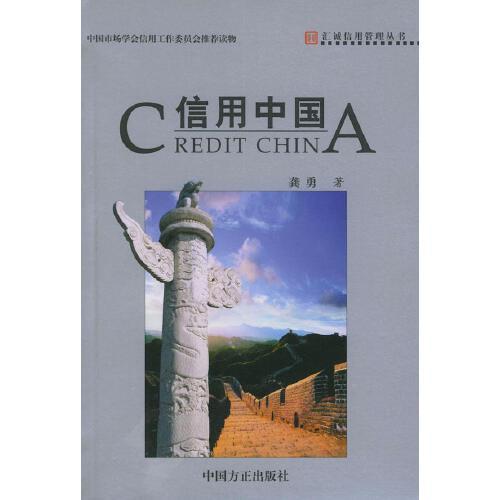 信用中国【正版书籍,满额立减】