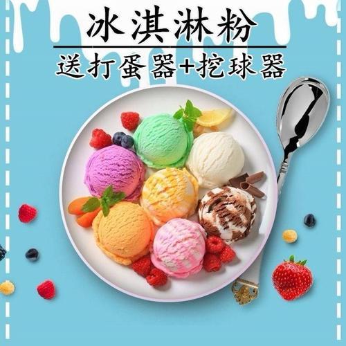 冰淇淋粉袋装diy家用自制挖球雪糕粉冰糕粉商用冰激凌