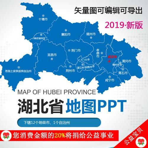 ppt模板湖北省地图行政区域 高清矢量图武汉黄冈荆门