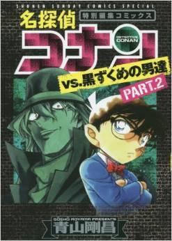 日文原版漫画 名侦探柯南 vs 黑衣男子 2进口图书