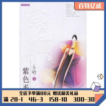 紫色平原 亦舒 花城出版社 9787536048799
