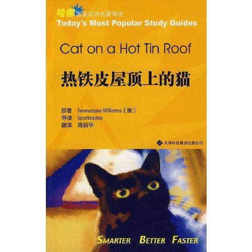 哈佛蓝星双语名著导读:热铁皮屋顶上的猫,威廉姆斯 (tennessee