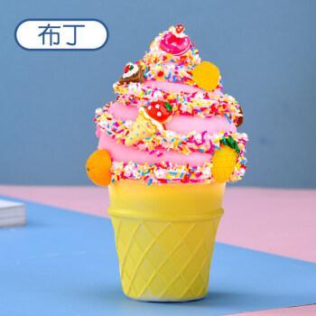 儿童diy创意粘贴玩具 小学生实用手工制作仿真冰淇淋甜筒材料包 布丁