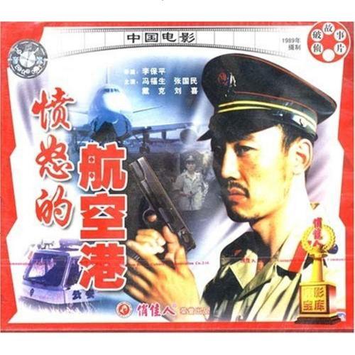 【商城正版】俏佳人老电影  愤怒的航空港(2vcd) 冯福生, 张国民