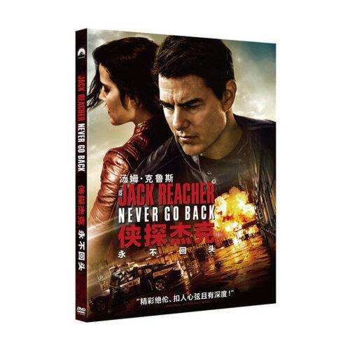 正版现货 侠探杰克:永不回头 电影dvd9 汤姆·克鲁斯