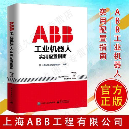 正版书籍 abb工业机器人实用配置指南rapid编程语言程序设计机器人