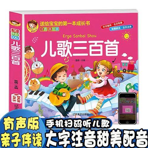 有声版儿歌三百首正版0-6-10岁童谣幼儿早教书籍大字注音美绘版儿童