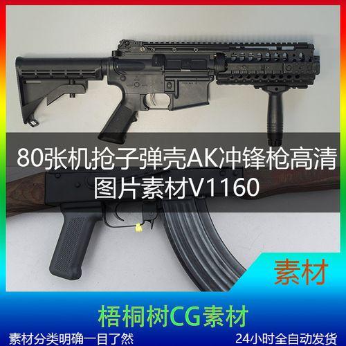 80张机枪子弹冲锋枪高清图片参考概念设计游戏影视参考资料sc160