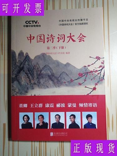 【二手9成新】中国诗词大会 第二季 下 中国诗词大会