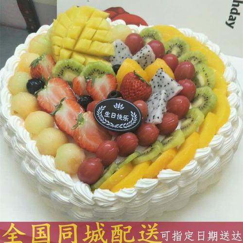全国同城配送新鲜水果奶油生日蛋糕定制订做送女友老婆闺蜜防城港岑溪