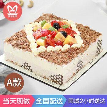慕斯蛋糕草莓芒果巧克力提拉米苏生日蛋糕全国同城配送订做送男女朋友