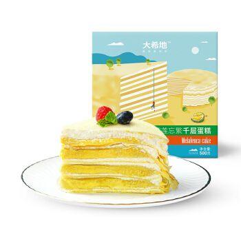 大希地 榴莲千层蛋糕糕点甜点网红妈妈烘焙下午茶蛋糕