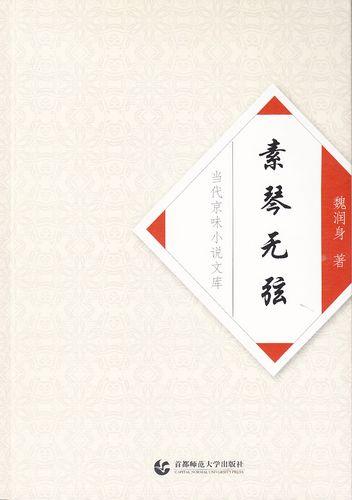当代京味小说文库 素琴无弦 魏润身 著 首都师范大学出版社