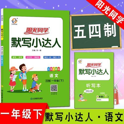 新版阳光同学默写小达人1一年级下册语文五四制人教版