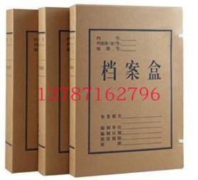 牛皮纸档案盒1-6cm 档案盒 纸质档案盒 文件夹 不单卖