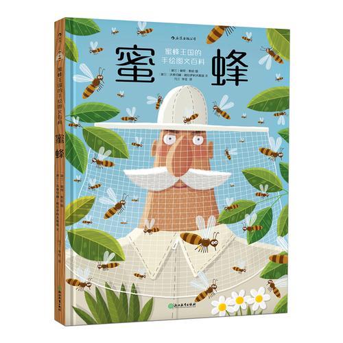 蜜蜂 (获十项国际大奖 蜜蜂王国手绘百科6-12岁儿童少儿小学生昆虫