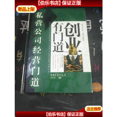 【二手9成新】创业有门道 /沙比利 中国物资出版社