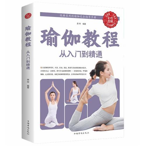 瑜伽教程从入门到精通彩图版 美体瘦身瑜伽初学到高手