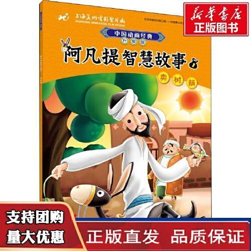 【t正版现货】阿凡提智慧故事 1 卖树荫 上海美术电影