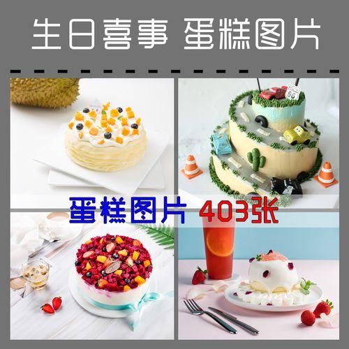 烘焙点心生日喜事蛋糕高清图片水果蛋糕店海报设计外卖素材照片