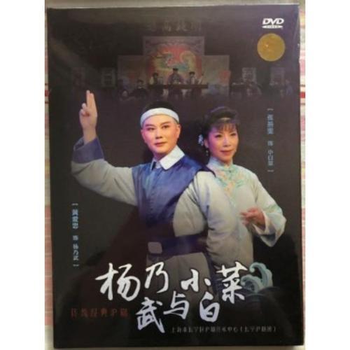 传统经典沪剧【杨乃武与小白菜】上海音像正版dvd 张燕雯黄爱忠