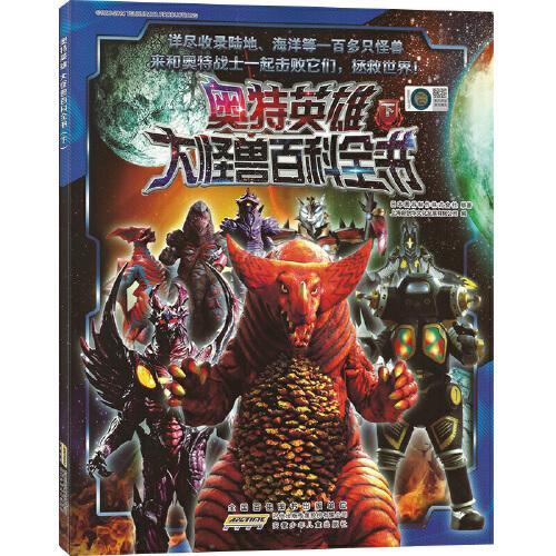 奥特英雄:大怪兽百科全书(下)奥特曼书籍3-4-5-6岁 奥特曼书大全 幼儿